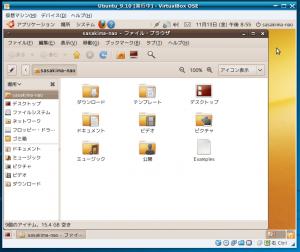 ubuntu_nautilus