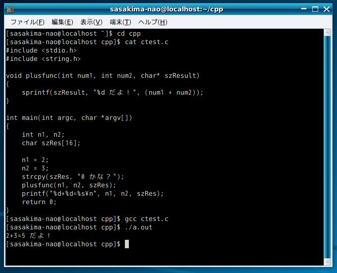 C/C++ のポインタはコレさえ解れ...